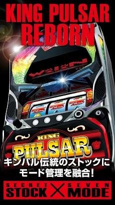 キングパルサー~DOT PULSAR~のおすすめ画像1