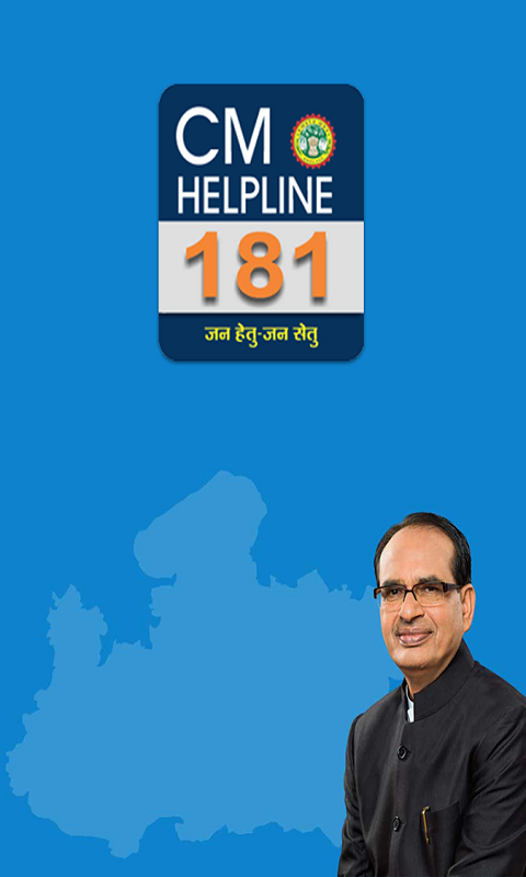 CM Helpline 181- screenshot