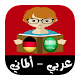 Download قاموس ألماني-عربي ناطق بدون نت 2019 For PC Windows and Mac