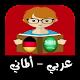 قاموس ألماني-عربي ناطق بدون نت 2019 APK