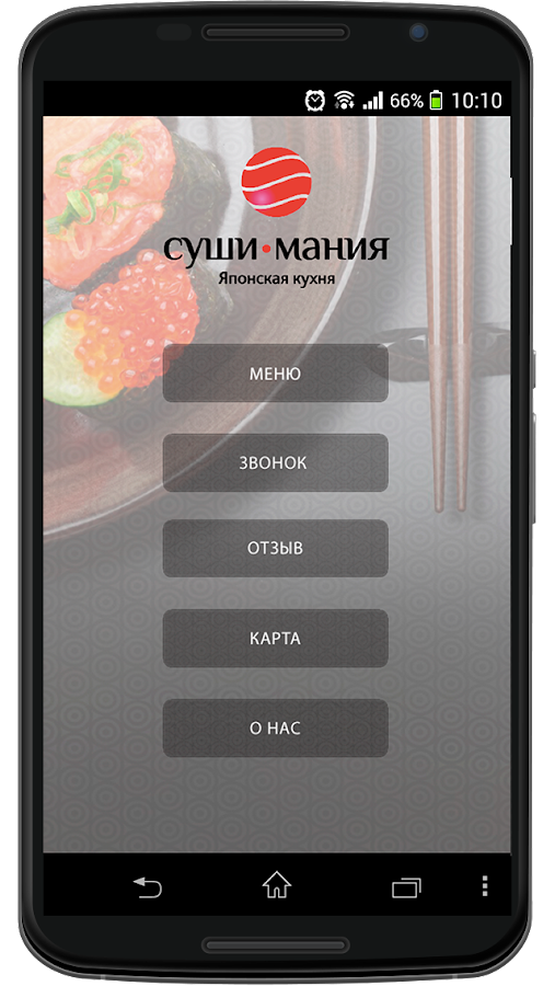 Суши-Мания- screenshot