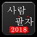 2018 사람 팔자 - 무료 토정비결, 오늘의 운세, 사주 운세 Icon