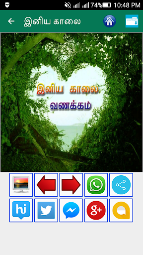 Tamil Morning, Night Images 2.0 screenshots 13