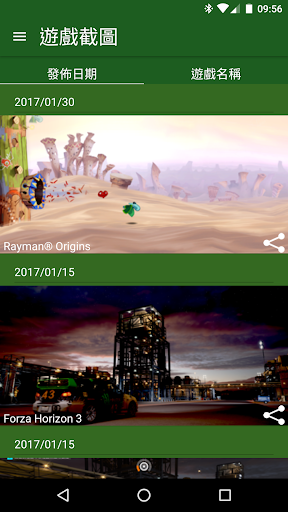 DVR Hub for Xbox 遊玩影片與截圖分享