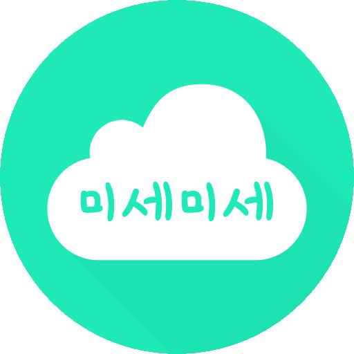미세미세 - 미세먼지, WHO기준, 알람, 위젯, 날씨