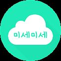 미세미세(미세/초미세먼지,위젯,WHO기준,8단계) icon