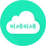 미세미세 - 미세먼지, WHO기준, 알람, 위젯, 날씨 5.3.8