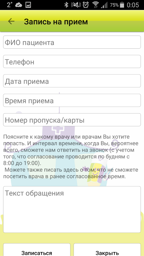 Поликлиника- screenshot