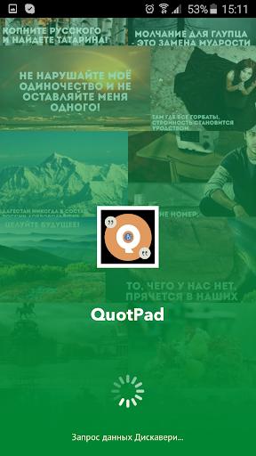 QuotPad