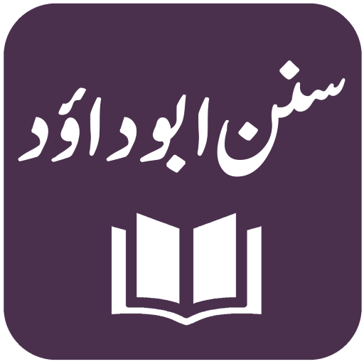 Sunan Abu Dawood - Urdu and English Translations