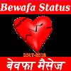 Bewafa Status In Hindi 2017-2018 APK