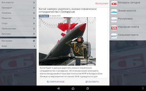 Belarus Today - News screenshot 6