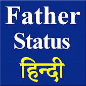 Father's Day Status Hindi 2019