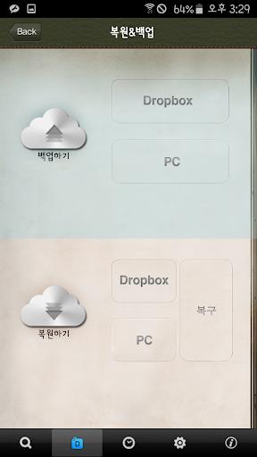Prime German-Korean Dictionary screenshot 5