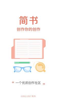 简书 - 创作你的创作 - screenshot