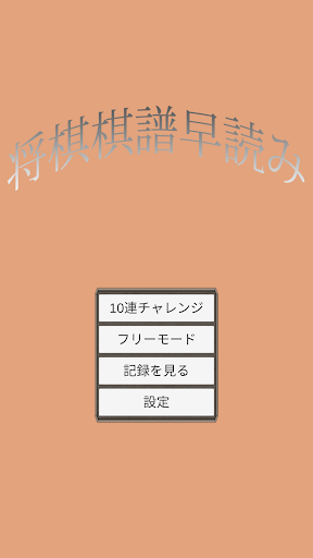 将棋棋譜早読み screenshot 1