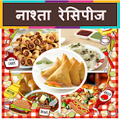 Nasta Recipes in Hindi ( Offline )