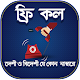 Download ফ্রি কল ২০১৯ For PC Windows and Mac