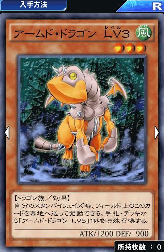 アームド・ドラゴンLv3