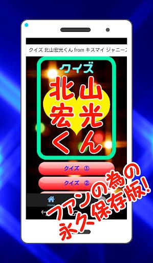 クイズ 北山宏光くん from キスマイ ジャニーズアイドル