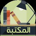 مكتبة الكتب - تحميل كتب إلكترونيّة مصوّرة مجانًا icon