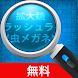拡大鏡 + フラッシュライト (虫メガネ) - Androidアプリ