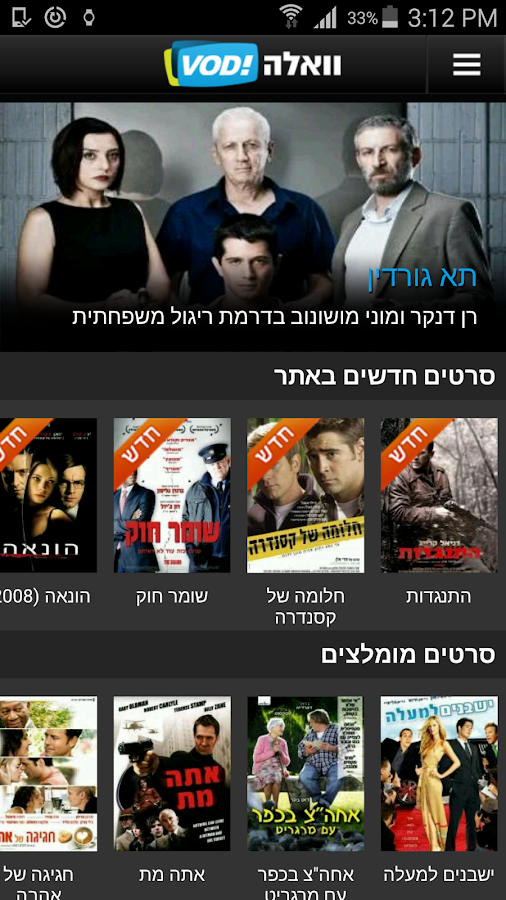 ‫VOD !וואלה‬‎- screenshot