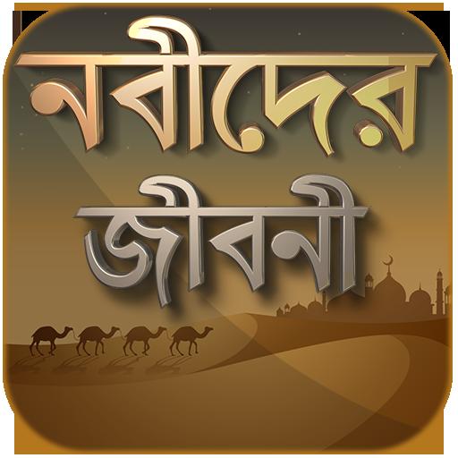 নবীদের জীবনী - নবীদের কাহিনী - Nobider kahini