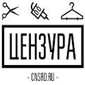 ЦЕНЗУРА icon