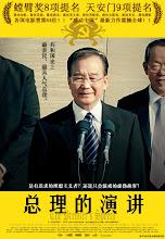 Photo: 张柏仁:总理的演讲