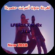 Lferda 2018 APK