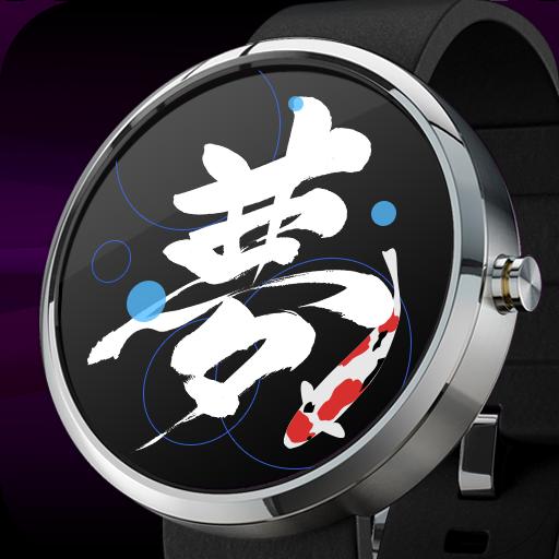生活のKanji WatchFace Android Wear LOGO-記事Game