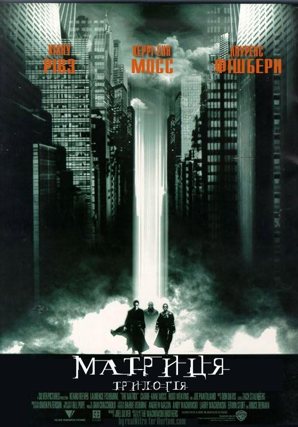 Матриця 1999