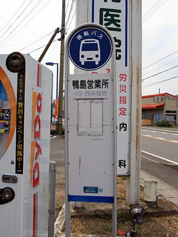 徳島バス 鴨島営業所_02
