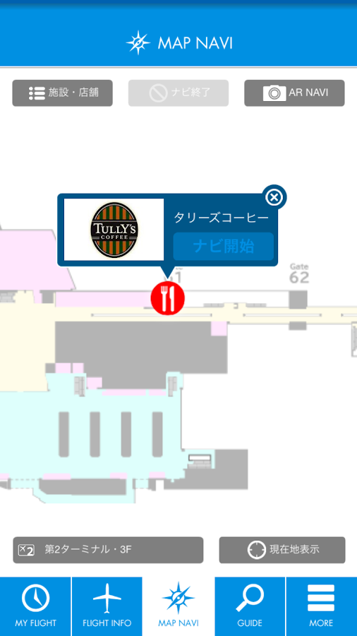 NRT_Airport Navi - screenshot