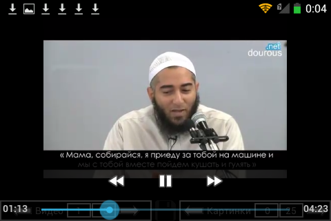 Исламское видео и картинки