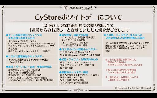 CyStoreホワイトデーについての注意点