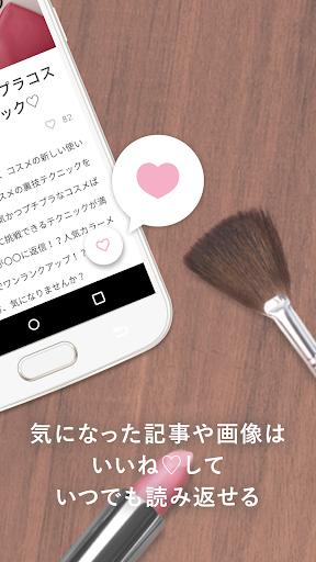 u5973u6027u306eu30d8u30a2u3084u30b3u30b9u30e1u306au3069u306eu7f8eu5bb9u30c8u30ecu30f3u30c9u60c5u5831u30a2u30d7u30ea ARINE(u30a2u30eau30cd) 1.2.8 screenshots 5
