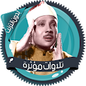 تلاوات مؤثرة عبدالباسط بدون نت icon