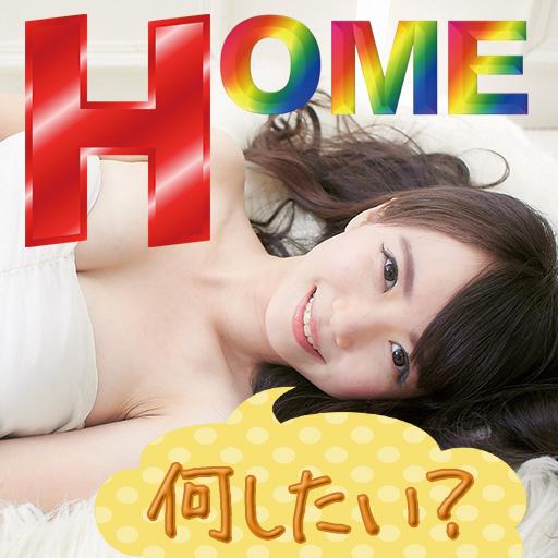 社交のSNSチャットアプリ - HOME LOGO-記事Game