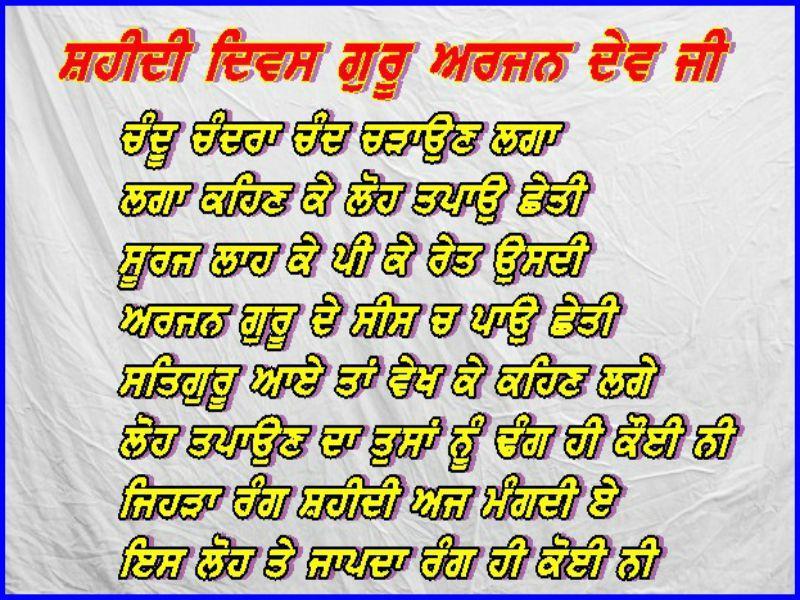Shaheedi Guru Arjan Dev Images - Android Apps on Google Play