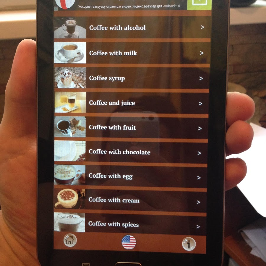 Coffee recipes- screenshot