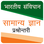 Bhartiya Samvidhan Hindi