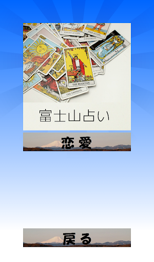 富士山恋愛占い (簡易バージョン)