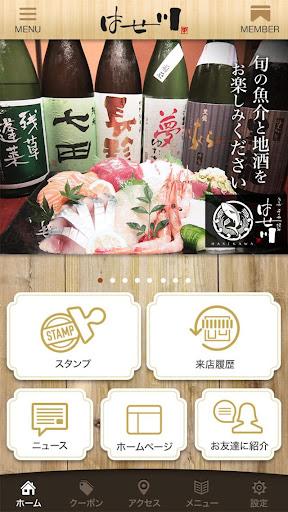 豊田・岡崎のはせ川 公式アプリ