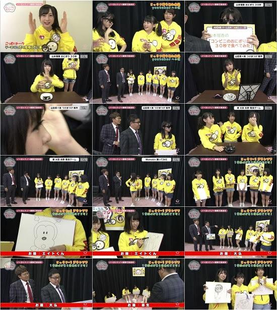 (TV-Variety)(720p) AKB48チーム8のKANSAI白書 こっそりナンバーワン宣言やで! ep11 170724
