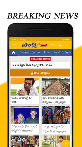 Sakshi - Official App screenshot 1