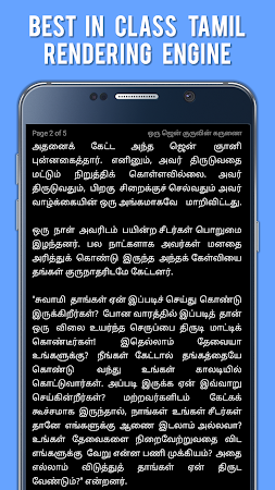 Kids Zen Stories in Tamil 7.0 screenshot 2058021