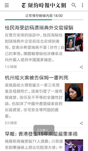 NYTimes - Chinese Edition 1.1.0.24 screenshots 1