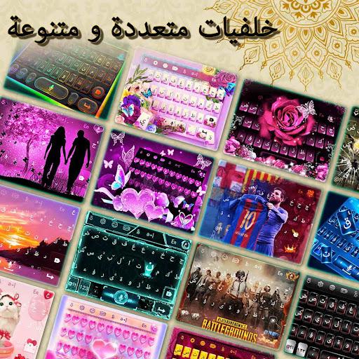 u062au0645u0627u0645 u0644u0648u062du0629 u0627u0644u0645u0641u0627u062au064au062d u0627u0644u0639u0631u0628u064au0629 - Tamam Arabic Keyboard 3.23.85 Screenshots 4
